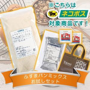 【ネコポス便対応】[お試し]ふすまパンミックス お試しセット / 1セット TOMIZ(富澤商店)|tomizawa