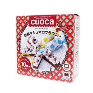 cuoca レンジで作れるマシュマロブラウニー / 1セット TOMIZ/cuoca(富澤商店)
