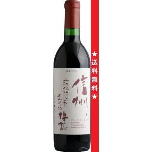 信州産100%、日本固有のワイン用ぶどう「ブラッククイーン」と、良質の赤ワイン用品種として話題の「メ...