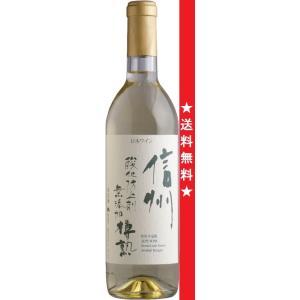信州産100%、ヨーロッパ系ワイン用品種「善光寺竜眼」種を使用。 酸化防止剤無添加で発酵させ、地下蔵...