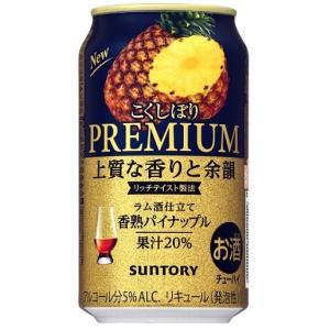 【リニューアル発売 順次切替】サントリープレミアムこくしぼり 香熟パイナップル350ml x12本