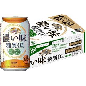 キリン 濃い味 糖質0  350ml 1ケース(24本入)