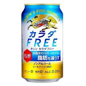 【2019年10月15日新発売】キリン カラダFREE 350mlx1ケース(24本)【ビールテイスト清涼飲料】