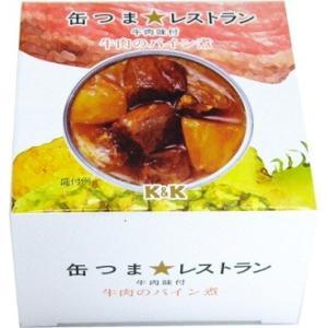 ちょっと贅沢なおつまみ缶詰 K&K缶つま レストラン牛肉のパ...