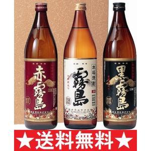 【送料無料】霧島酒造 赤黒白 飲み比べギフトB...の関連商品9