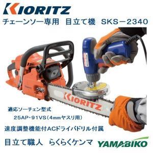メーカー    共立  型式      SKS-2340  取り扱い説明書 あり  適用ソーチェン ...