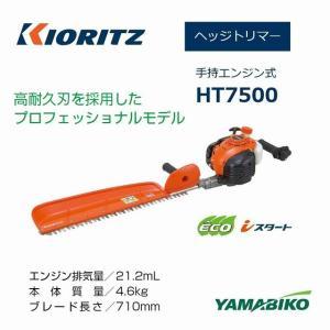 メーカー     共立やまびこ  型式       HT7500  エンジン     2サイクル  ...