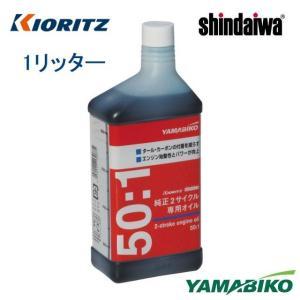 メーカー やまびこ 共立 新ダイワ   製品仕様  品名   2サイクルエンジンオイル 1L 内容量...