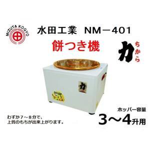 餅つき機 4升用 水田工業 NK−401 力(ちから) 送料...