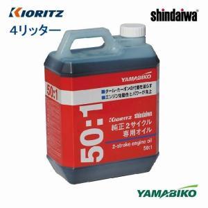 メーカー やまびこ 共立 新ダイワ   製品仕様  品名   2サイクルエンジンオイル 4L 内容量...