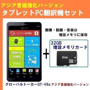 音声翻訳機 GT-V8a+増設メモリーカードセット 音声入力翻訳機/電子辞書GT-V8a アジア言語強化ver.と32GB増設メモリーカードのセット |tommyz