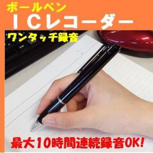 携帯に便利なボールペン型 高音質ICレコーダー『ペンボイス KIC-P03』 tommyz