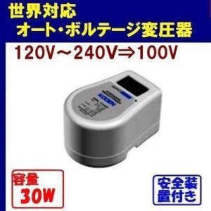 海外旅行用小型変圧器(降圧トランス)CT-030FP 全世界対応(110V-240V)容量30W デジカメ、携帯電話等の充電|tommyz