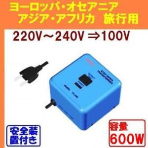 海外用変圧器 入力220V,230V,240V→出力100Vに降圧変換 600W 『KODEN TA-600』|tommyz