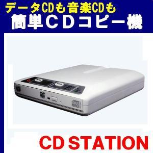 簡単CDコピーマシン CDステーション SK−CDS ボタン2つでCD をバックアップ(コピー) tommyz