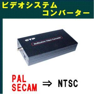 《ビデオシステムコンバーター CYP CDM-330》 海外の放送方式(PAL/SECAM)の映像信号を日本の放送方式に変換。|tommyz