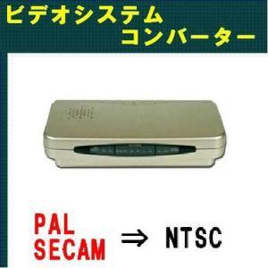 ビデオシステムコンバーター  映像方式(PAL/SECAM/NTSC)を相互変換。CYP CDM-660|tommyz