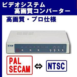 プロ仕様ビデオシステムコンバーター CDM-831T  海外の放送方式(PAL/SECAM/NTSC)の映像信号を高画質変換。|tommyz