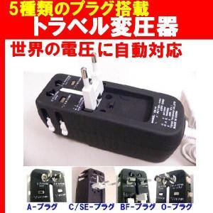 【即日発送】[海外旅行オススメ持ち物]5種類の変換プラグ搭載110V-240V対応の30Wステップダ...