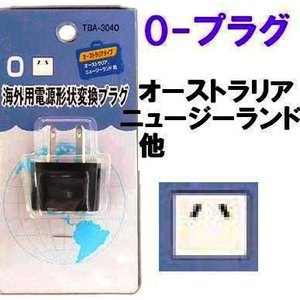 日本の電気製品の電源プラグ(Aタイプ)を海外の(O)タイプ(オーストラリア、ニュージーランド、中国な...