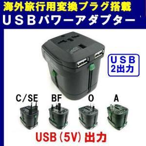 海外旅行用 高出力USBパワーアダプター マルチ変換プラグ搭載USBx2出力 楽ぷらUSB-W TBA-U2-2a|tommyz