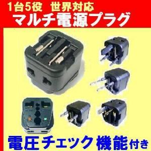 【即日発送】[海外旅行オススメ持ち物]5種類の電源コンセントに対応したプラグ形状に変換!Bタイプ、C...