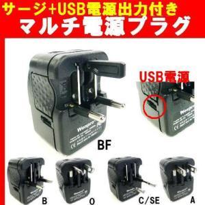 C/SE,A,O,BF 海外旅行用2口マルチ変換プラグ USB5V出力付き 『チコぷらUSB TBA-WAUS1-a』|tommyz