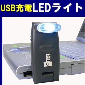 USB充電LEDライト TOKO TLT-USB01 tommyz