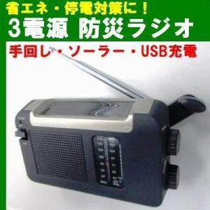 3電源充電 省エネ防災 AM/FM充電ラジオ『防災ラジオy-BL109』 tommyz