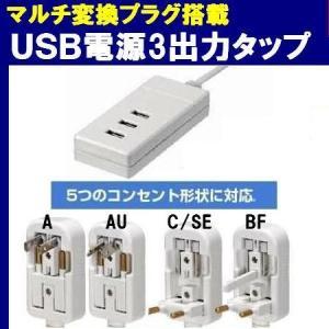 マルチ変換プラグ(A、C、O、BF、SE)搭載 『海外旅行用USB充電テーブルタップ 3USB電源ポート』 |tommyz