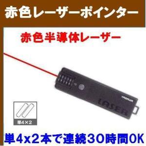小型赤色レーザーポインター y-LPB-2401 単4乾電池2本使用  tommyz