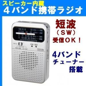 小型軽量 短波ラジオ AM/FM/SW1/SW2 4バンド スピーカー内蔵ラジオ『ポケット短波ラジオ y-RD-10』 tommyz
