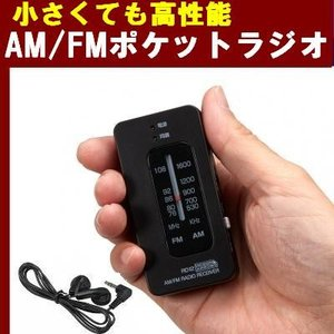 小型軽量AM/FM 2バンド イヤホン専用ラジオ『ポケットラジオ y-RD-12』 tommyz