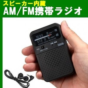 AM/FM 2バンド スピーカー内蔵 小型ラジオ『ポケットラジオ y-RD-9』 tommyz