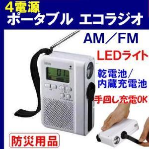 発電充電エコラジオ『ポータブルAM/FMラジオ YAZAWA y-RD4eco』手回し発電/充電機能搭載 tommyz