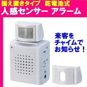 赤外線人感センサーチャイム&アラーム y-SLV-12 乾電池式 配線不要 即日発送OK