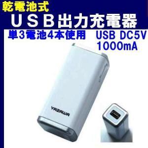 乾電池式USB電源(DC5V出力)アダプター(充電器)《USB乾電池式充電器 YAZAWA TVR-10》|tommyz