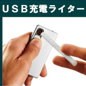 USB充電式ライター LEDライト付き 海外旅行にオススメ 薄型ライター『y-TVR-23』即日発送OK tommyz