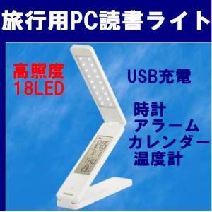 充電式LED読書灯・パソコンライト USB充電式ハンディLEDライト TVR25WH tommyz