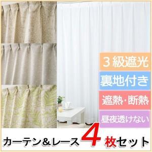 カーテン 4枚セット カーテン選びに迷った方に 高機能カーテンと見えにくいレースカーテンの4枚セット|tomo2store