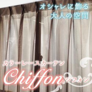 レースカーテン カラーレースカーテン シフォン ブラウン UVカットと高機能|tomo2store