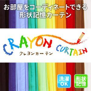 カーテン 送料無料 クレヨンカーテン おしゃれなワッフル生地でお部屋を彩るカラフルな10色|tomo2store