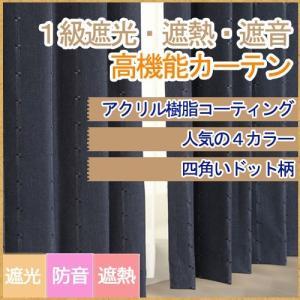 カーテン 1級遮光 遮熱 遮音 防音 カーテン ドット|tomo2store