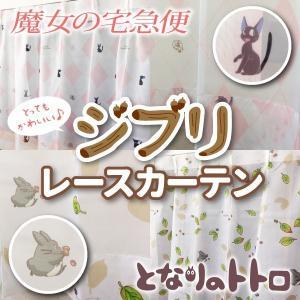 【スタジオジブリ】 レースカーテン 巾100cm×丈198cm 2枚組 キャラクターカーテン となり...