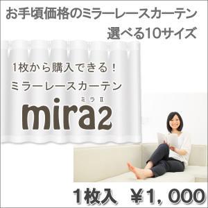1枚から買えるお手頃価格のシンプルなミラーレースカーテン ミラ2|tomo2store