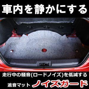 マツダ用 ノイズガード 走行中の騒音(ロードノイズ)を軽減して快適な車内に デミオ CX-3 CX-5 アテンザ アクセラ|tomo2store