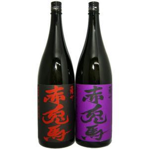 芋焼酎 赤兎馬・紫の赤兎馬(せきとば) 1800ml飲み比べ2本セット|tomoda
