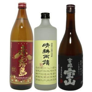 赤霧島・晴耕雨読・吉兆宝山 3本セットC 900...の商品画像
