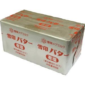 (要冷蔵)雪印 有塩バター 450g|tomoda
