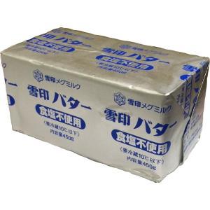 (要冷蔵)雪印 無塩バター 450g|tomoda